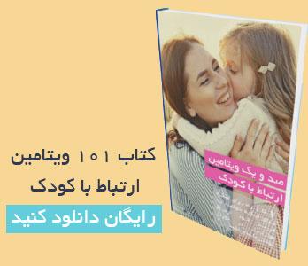 کتاب آموزش والدین